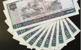 1980年10元纸币值多少钱