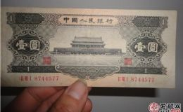 1956年1元纸币值多少钱?