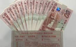 建国钞价格及收藏价值