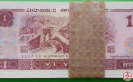 1996年1元纸币值多少钱
