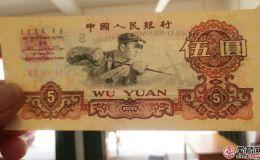 1960年5元价格【鉴定 行情 投资分析】