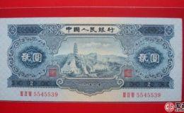 1953年2元价格【鉴定 行情 投资分析】