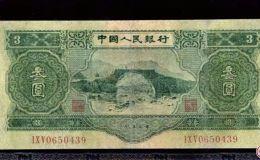 1953年3元價格【鑒定 行情 投資分析】