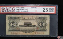 1956年1元价格【鉴定 行情 投资分析】
