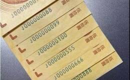 人民币70周年纪念钞行情综述