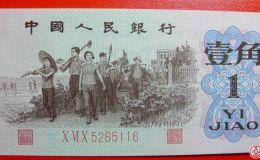 红三平1角价格【鉴定 行情 投资分析】