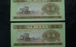 1953年1角价格【鉴定 行情 投资分析】