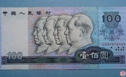 1980年100元人民币回收价格多少钱