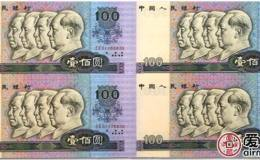1990年100元四连体钞回收价格多少钱