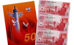 建国钞三连体纪念钞回收价格多少钱