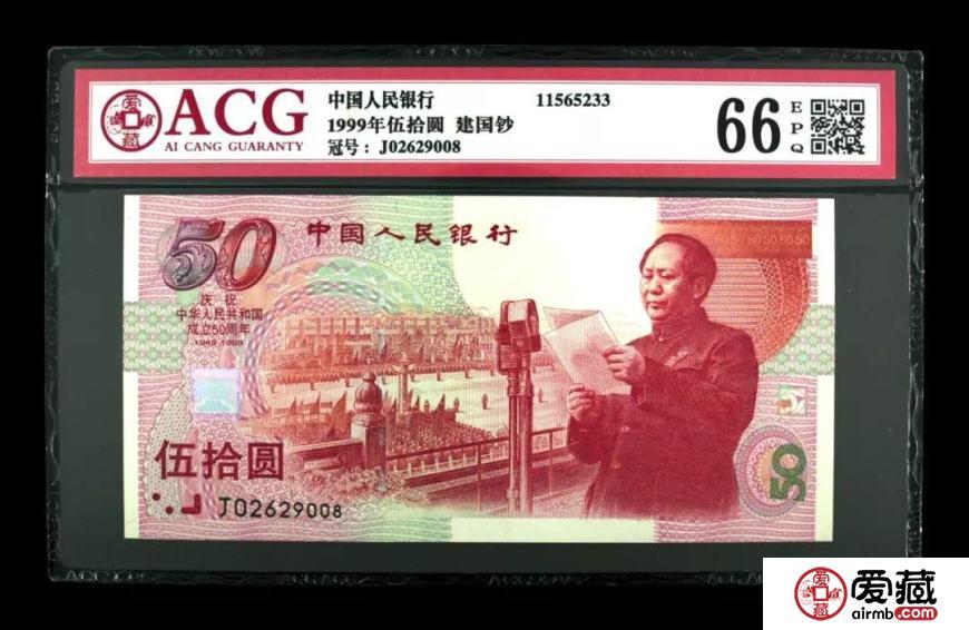 这些纪念钞都涨了!建国钞涨幅最大!