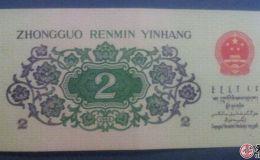 第三套人民币2角最新价格,63年2角行情