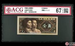 第四套人民币1角整捆价格,80年1刀价格行情