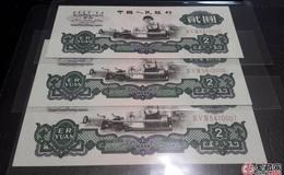 第三套人民币2元价格,车工2元值多少钱
