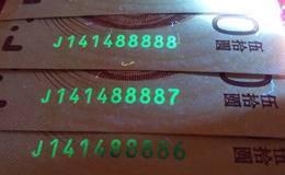 70周年纪念钞绿牡丹,70周年纪念钞绿牡丹最新价格