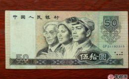80版50元人民幣價格及真假辨別