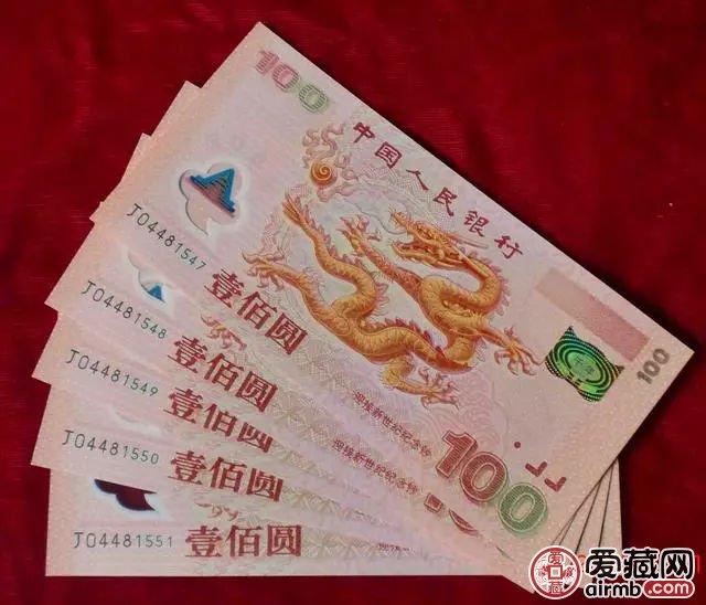 龙钞纪念钞