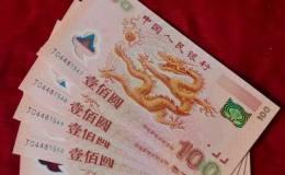 纪念钞最新价格及收藏价值分析