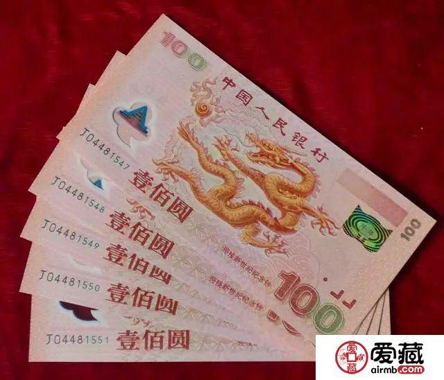 千禧龙钞价格及鉴定方法