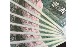 2角纸币价格表,2角纸币值多少钱?