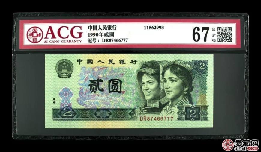 1990年2元人民幣最新價格 1990年2元人民幣最新報價