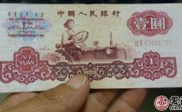 第三套人民币最新价格,第三套人民币最近报价如何?