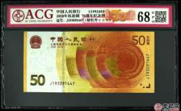 70周年纪念钞连体钞价格,70周年纪念钞连体钞最新价格