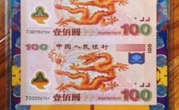 龙钞双连体钞价格,龙钞双连体值多少钱?
