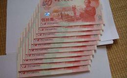 开国大典50元纪念钞回收价格,开国大典50元纪念钞回收价格一览表