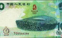 2008年10元奥运纪念钞值多少钱?