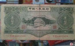 53版三元人民币价格,53版三元人民币值多少钱