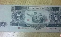 1953年10元值多少钱?1953年10元最新价格