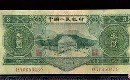 三元人民幣回收價格,三元人民幣值多少錢?