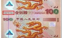 2000年龙钞值多少钱,2000年龙钞价格是多少钱?