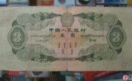 1953年3元人民币最新价格
