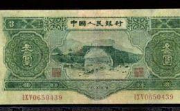1953年3元紙幣價格,1953年3元紙幣最新報價