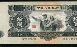 第二套人民币大黑十元最新价格
