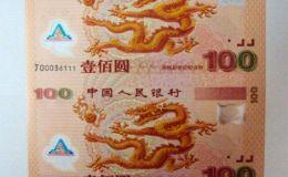 雙龍紀念鈔價格,雙龍紀念鈔最新價格一覽表