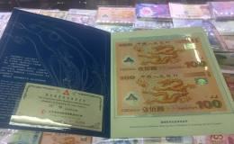 千禧龙钞双连体值多少钱,千禧龙钞双连体回收价格