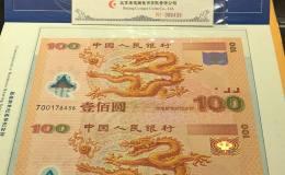2000年100元龙钞价格,2000年100元龙钞值多少钱?