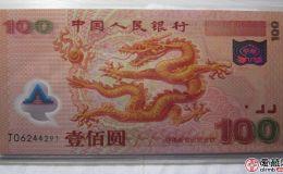 2000年100元龙钞最新价格,2000年100元龙钞值多少钱?