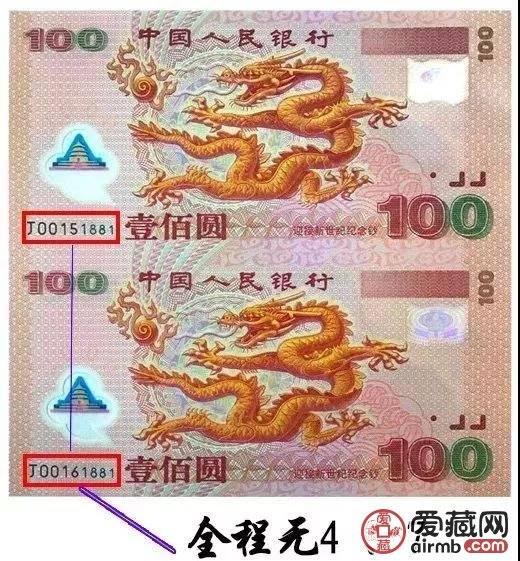 2000年100元龍鈔最新價格,2000年100元龍鈔值多少錢?