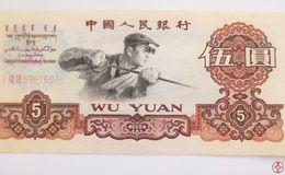 1960年5元人民币价格 ,1960年5元人民币价格值多少钱?