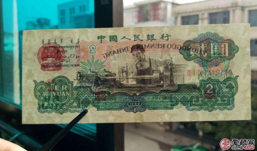 1960年2元人民币值多少钱 ,1960年2元人民币最新价格表