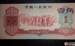 1960年枣红一角价格,1960年枣红一角价格一览表