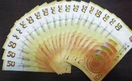 """人民币70周年纪念钞荧光品种,""""黄牡丹""""值多少钱?"""