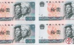 第四套人民币十元四方联连体钞回收价格,全国哪里回收第四套人民