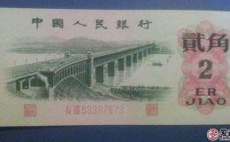 62年2角纸币值多少钱?62年2角纸币最新市场价格