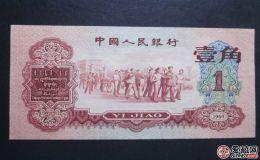 1960年1角纸币价格表,1960年1角纸币最新价格表