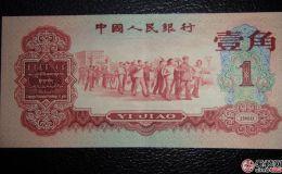 1960枣红一角最新价格,1960枣红一角价格是多少钱?